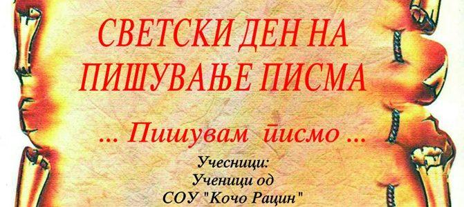 Светски ден на пишување писма