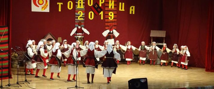 Тодорица 2019