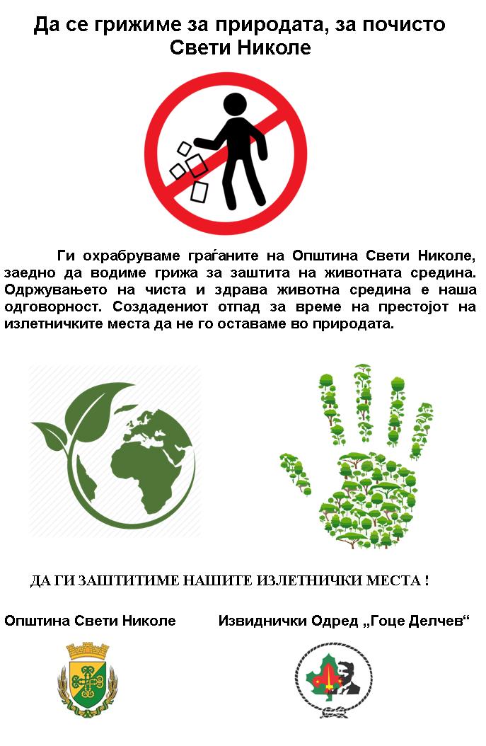 Акција за подигање на еколошката свест.