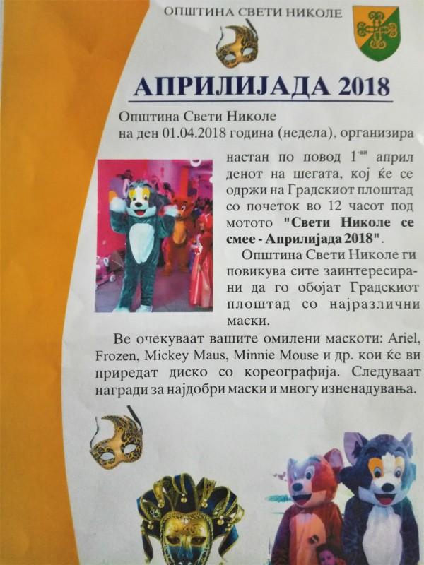 Априлијада 2018