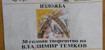 Отворена ликовна изложба на Владимир Темков