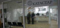 Нова канцеларија на Агенцијата за катастар на недвижности