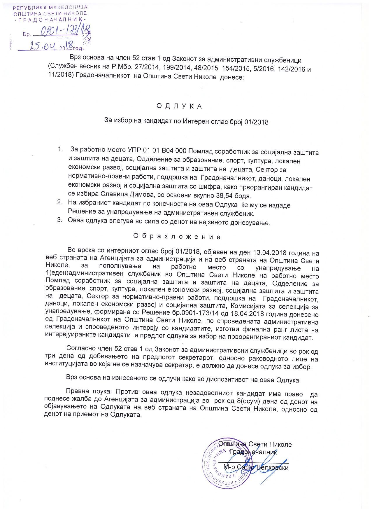 Одлука за избор на кандидат по интерен оглас бр 01/2018