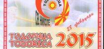 """Повелете на Меѓународниот фестивал на изворен фолклор """"Тодорица 2015"""" Свети Николе"""