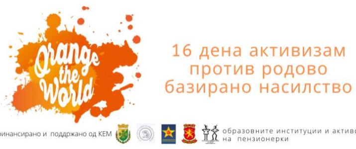 Портокалова кампања против насилството врз жени и девојчиња – 16 дена активизам    #НемаОправдување