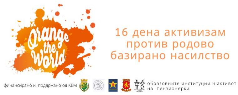 16 дена активизам против родово базирано насилство