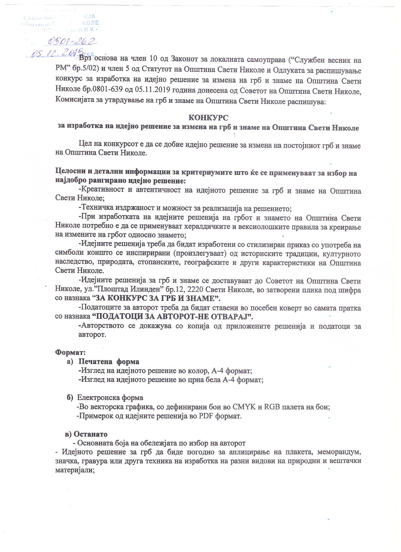 Конкурс за изработка на идејно решение за измена на грб и знаме на Општина Свети Николе