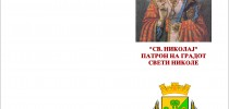 """Програма во чест на одбележување на паѕтронот на градот """"Св. Николај"""""""