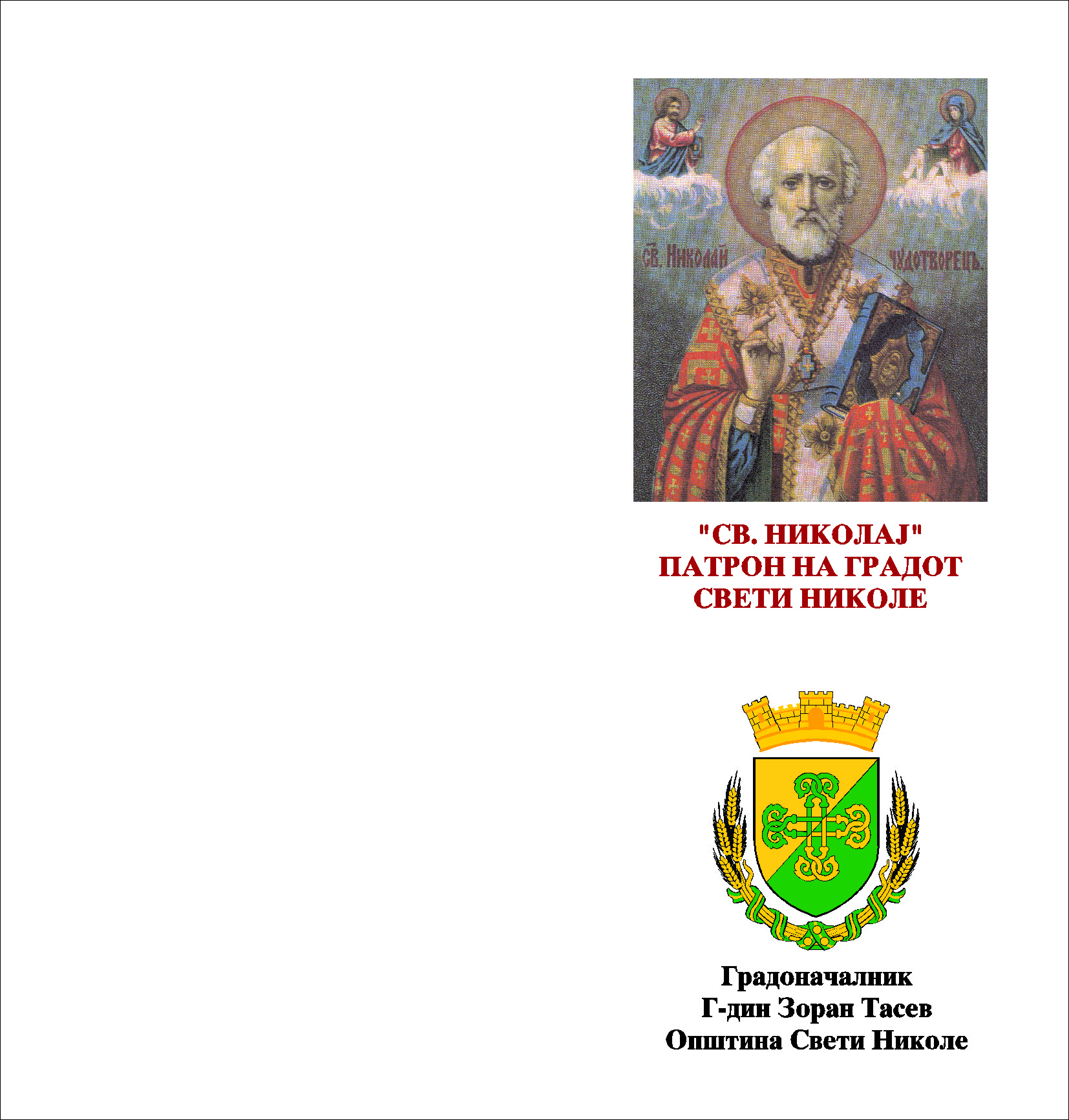 programa Sveti Nikola 1