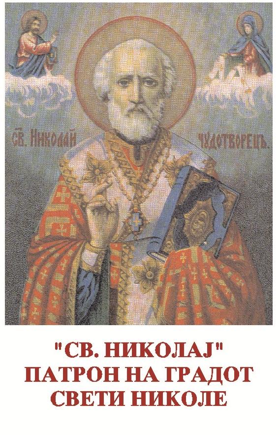 programa-sveti-nikola-1