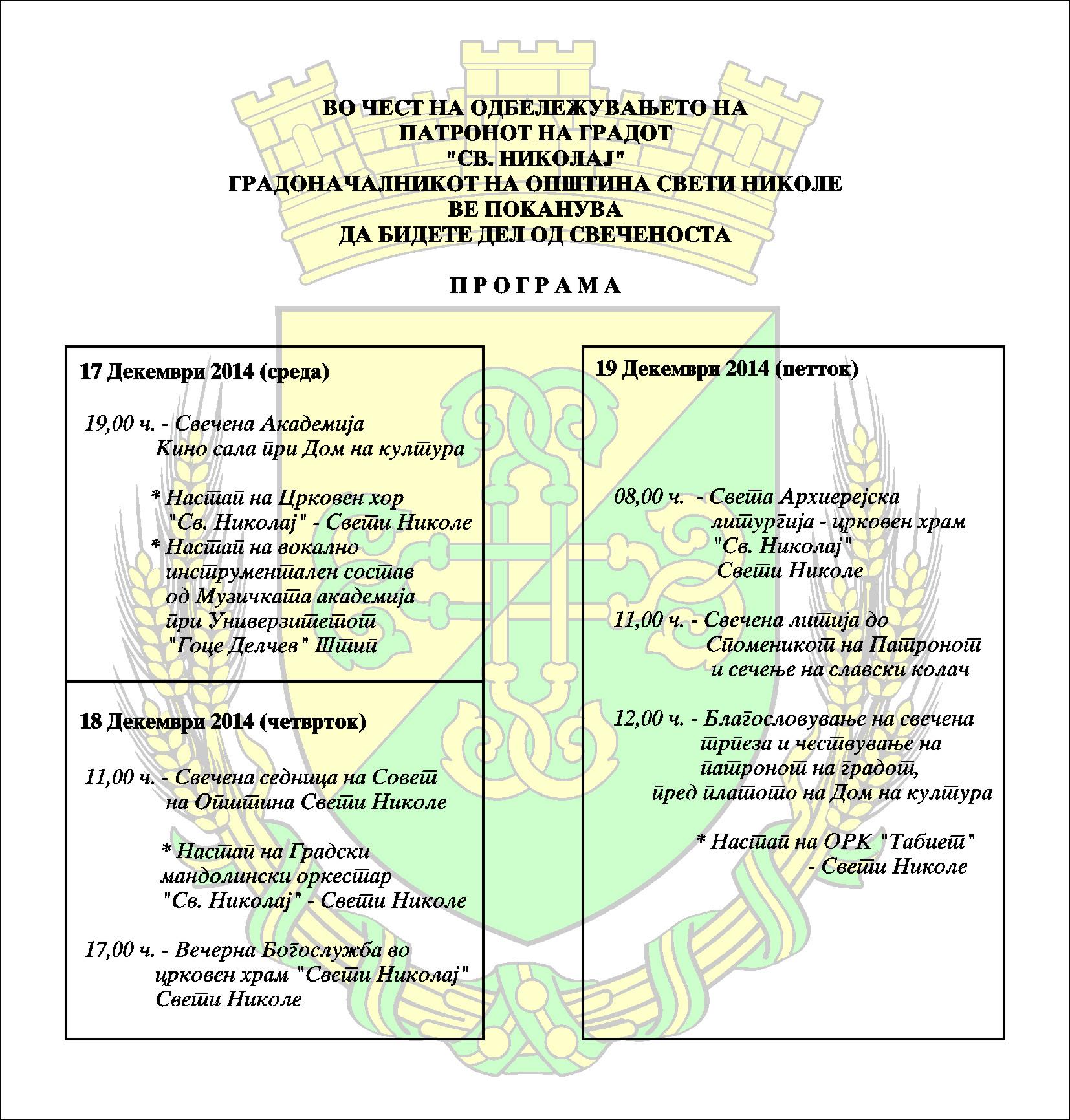 programa Sveti Nikola 2