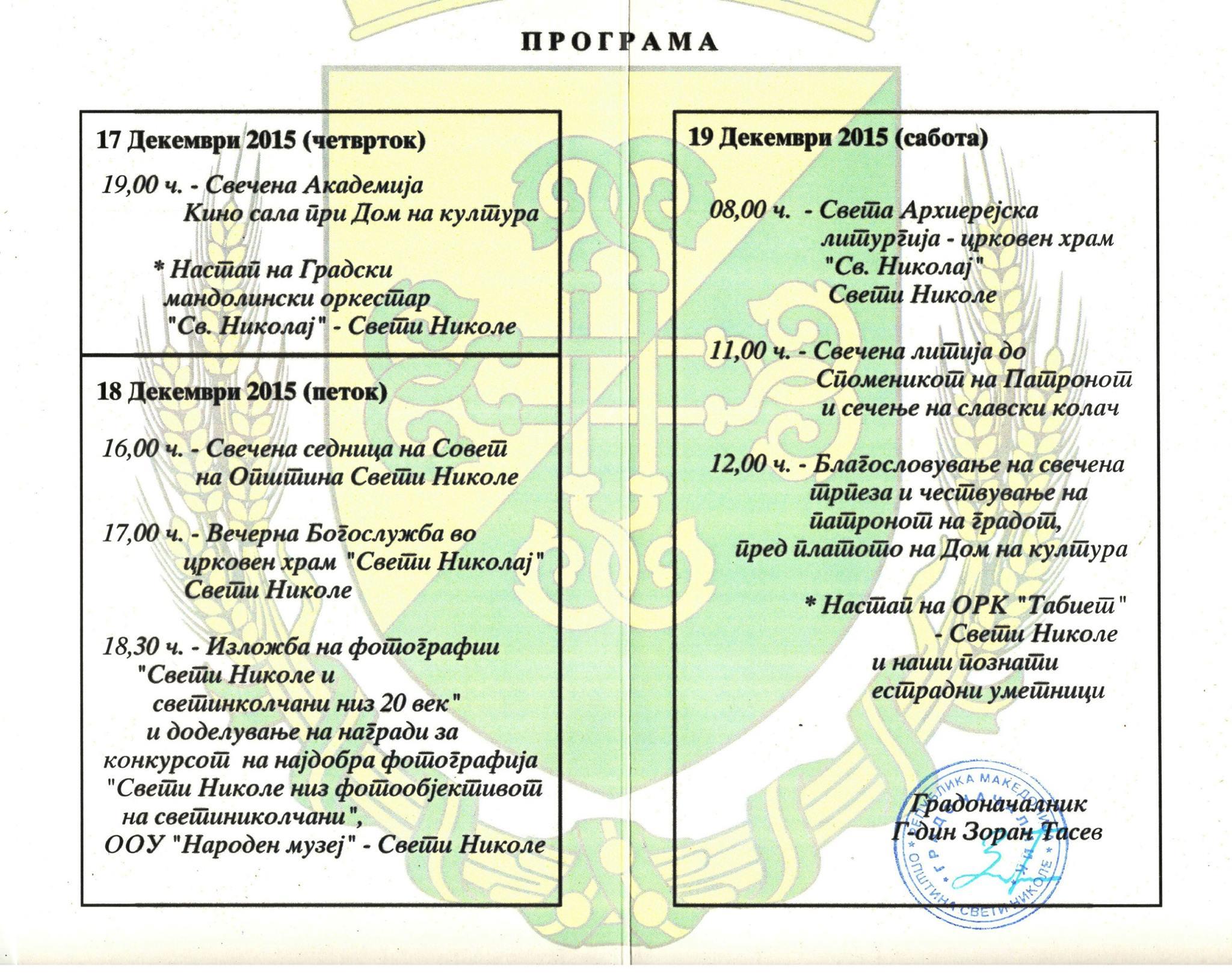 programa sveti nikolaj