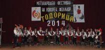 """Одржан 14-от Меѓународниот фестивал на изворен фолклор """"Тодорица 2014"""""""
